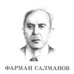 Фарман Салманов