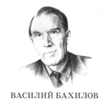 Василий Бахилов